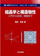 結晶学と構造物性
