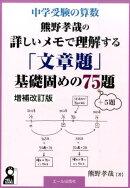 熊野孝哉の詳しいメモで理解する「文章題」基礎固めの75題+5題増補改訂版