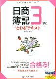 """日商簿記3級に""""とおる""""テキスト (とおる簿記シリーズ)"""