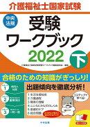 介護福祉士国家試験受験ワークブック2022下