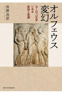 オルフェウス変幻 ヨーロッパ文学にみる変容と変遷