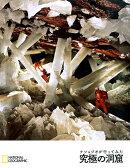 ナショジオが行ってみた究極の洞窟