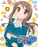ゆゆ式 第3巻【初回限定版】【Blu-ray】