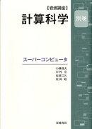岩波講座計算科学(別巻)