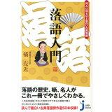 落語入門 (じっぴコンパクト新書)