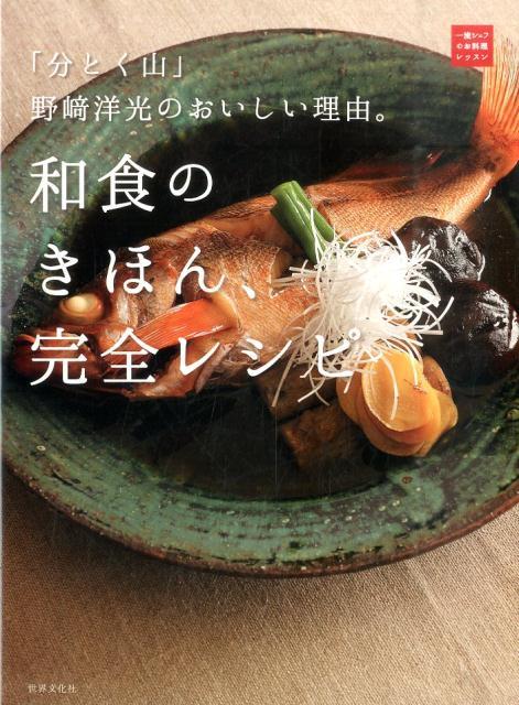 和食のきほん、完全レシピ 「分とく山」野崎洋光のおいしい理由。 (一流シェフのお料理レッスン) [ 野崎洋光 ]