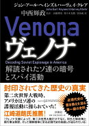 ヴェノナ 解読されたソ連の暗号とスパイ活動