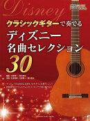 クラシックギターで奏でる ディズニー名曲セレクション30