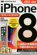 ゼロからはじめるiPhone8スマートガイド[au完全対応版]