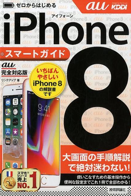 ゼロからはじめるiPhone8スマートガイド[au完全対応版] [ リンクアップ ]