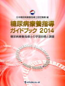 糖尿病療養指導ガイドブック(2014)
