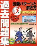 日商簿記検定過去問題集3級出題パターンと解き方(2009年11月(123回)試)