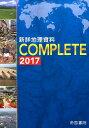 新詳地理資料COMPLETE(2017) [ 帝国書院編集部 ]
