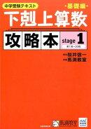 下剋上算数基礎編攻略本基礎編(stage1)