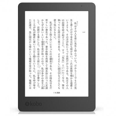 電子書籍リーダーKobo Aura Edition 2(ブラック)