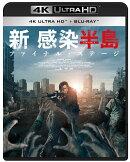 【予約】新感染半島 ファイナル・ステージ4K ULTRA HD&Blu-ray<2枚組>【4K ULTRA HD】