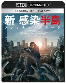 新感染半島 ファイナル・ステージ4K ULTRA HD&Blu-ray<2枚組>【4K ULTRA HD】 [ カン・ドンウォン ]