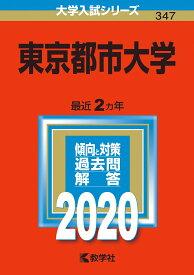 東京都市大学 2020年版;No.347 (大学入試シリーズ) [ 教学社編集部 ]