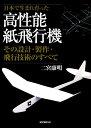 日本で生まれ育った高性能紙飛行機 その設計・製作・飛行技術のすべて [ 二宮康明 ]