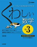 くわしい数学 中学3年 新訂版