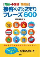 〈英語・中国語・韓国語〉接客のお決まりフレーズ600