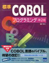 標準COBOLプログラミング第2版 [ 細島一司 ]