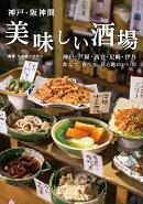 神戸・阪神間 美味しい酒場 神戸・芦屋・西宮・尼崎・伊丹