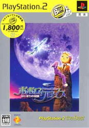 ポポロクロイス PlayStation 2 the Best 〜はじまりの冒険〜