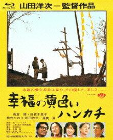 あの頃映画 the BEST 松竹ブルーレイ・コレクション::幸福の黄色いハンカチ【Blu-ray】 [ 高倉健 ]