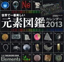 世界で一番美しい元素図鑑カレンダー(2013)