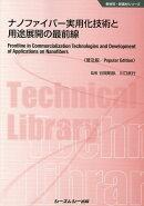 ナノファイバー実用化技術と用途展開の最前線普及版