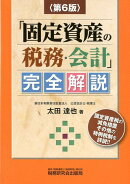 「固定資産の税務・会計」完全解説第6版