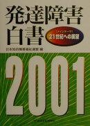 発達障害白書 2001年版