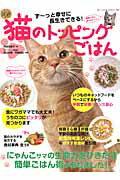猫のトッピングごはん ず〜っと幸せに長生きできる! (芸文ムック) [ 阿部佐智子 ]
