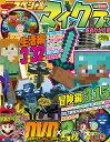 別冊てれびげーむマガジン スペシャル マインクラフト 超丸わかり号 (Gzブレインムック)