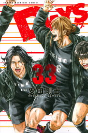DAYS(33) (講談社コミックス) [ 安田 剛士 ]