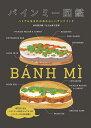 バインミー図鑑 ベトナム・ムンバイの新しいサンドイッチ [ 足立 由美子 ]