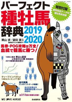 パーフェクト種牡馬辞典2019-2020