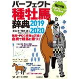 パーフェクト種牡馬辞典(2019-2020) (競馬主義別冊)