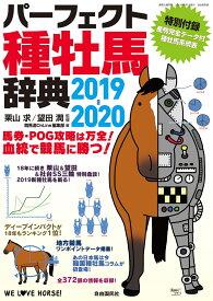 パーフェクト種牡馬辞典2019-2020 (競馬主義別冊) [ 栗山 求 ]