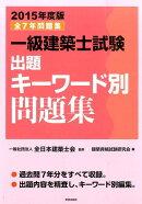 一級建築士試験出題キーワード別問題集(2015年度版)