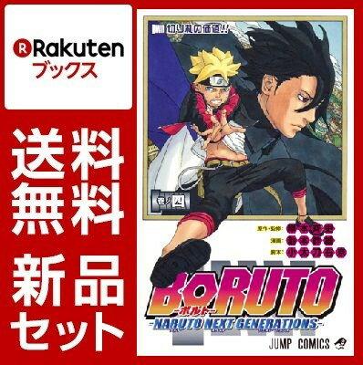 BORUTO-NARUTO NEXT GENERATION 1-4巻セット [ 池本 幹雄 ]
