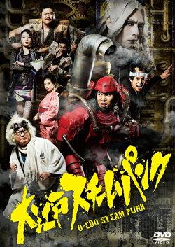 大江戸スチームパンク DVD-BOX