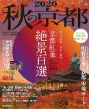 秋の京都2020