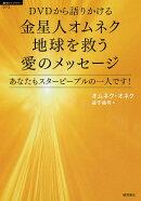 DVDから語りかける金星人オムネク地球を救う愛のメッセージ