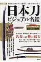 日本刀ビジュアル名鑑 写真と逸話でより深く日本刀を学ぶ (廣済堂ベストムック) [ かみゆ ]