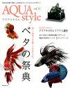 Aqua Style VOL.13