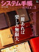 システム手帳STYLE(vol.3)