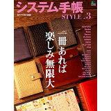 システム手帳STYLE(vol.3) 一冊あれば楽しみ無限大 (エイムック 趣味の文具箱特別編集)