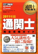 通関士完全攻略ガイド(2011年版)